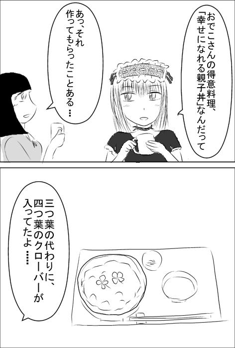 幸せになれる親子丼.jpg