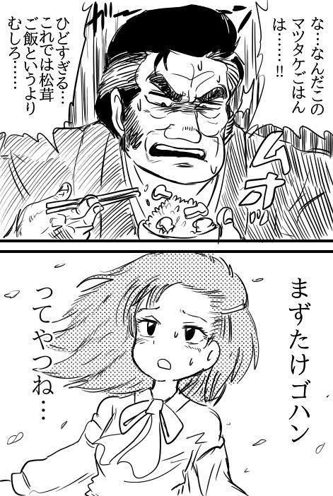 投稿_マツタケご飯.jpg