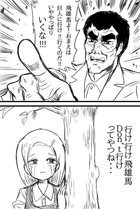 投稿_巨人の星.jpg