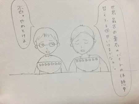 投稿_satomiconcon3-1.jpg