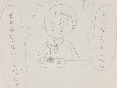 投稿_satomiconcon6-1_カンジャンケジャン.jpg