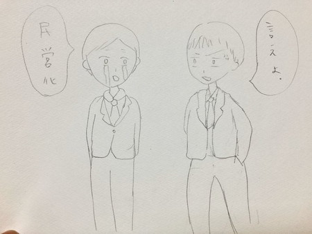 投稿_satomiconcon8-1_郵政民営化.jpg