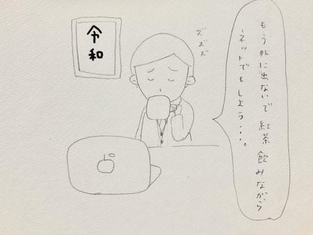 投稿_satomiconcon9-1_紅茶.jpg