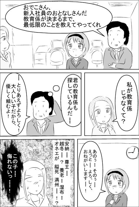 新入社員.jpg