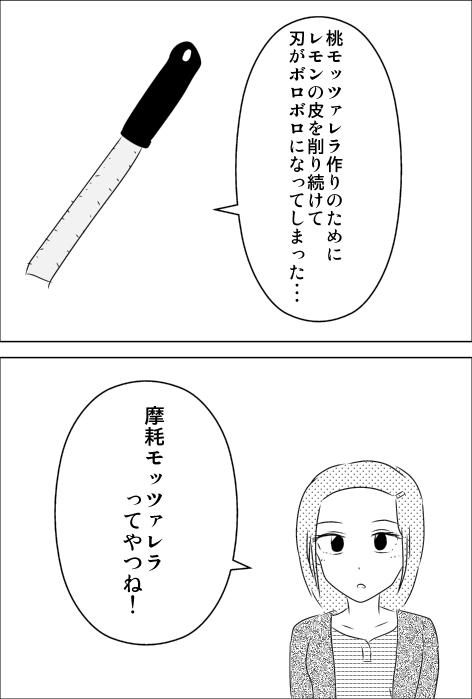桃モッツァレラ.jpg