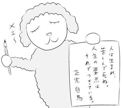 正宗白鳥.jpg