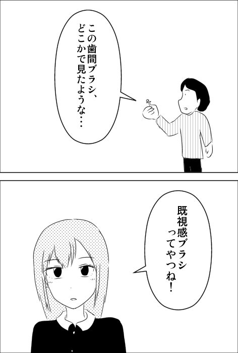 歯間ブラシ.jpg