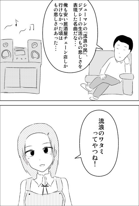 流浪の民.jpg