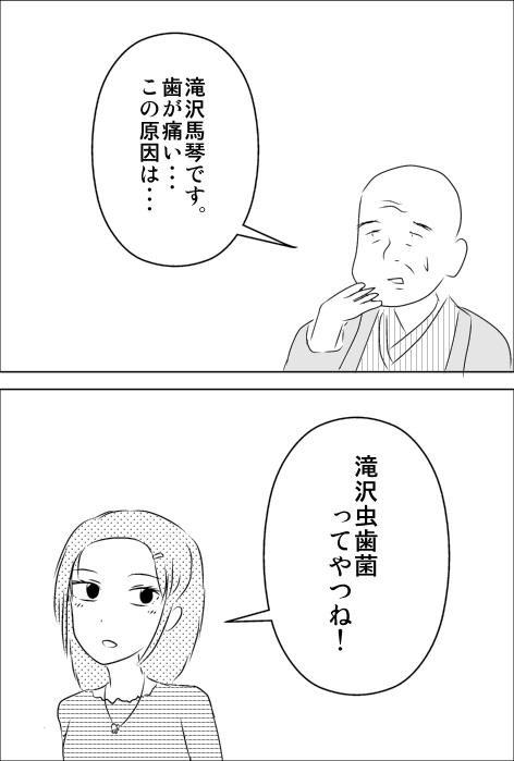 滝沢馬琴.jpg