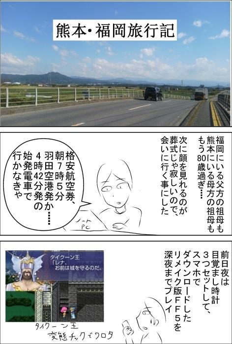 熊本福岡0071.jpg