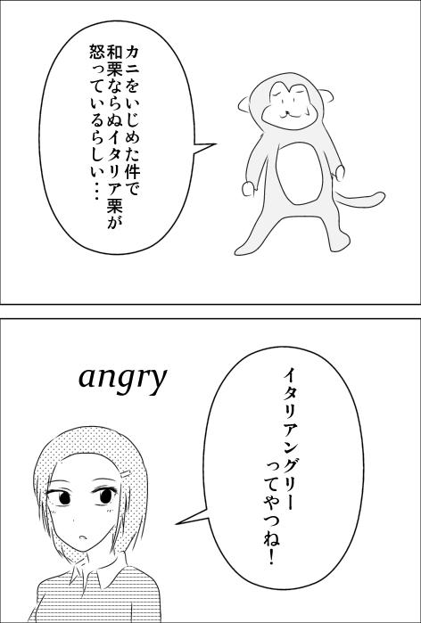 猿に怒るイタリア栗.jpg