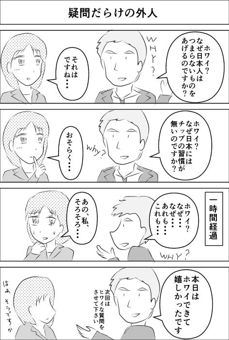 疑問だらけの外人.jpg