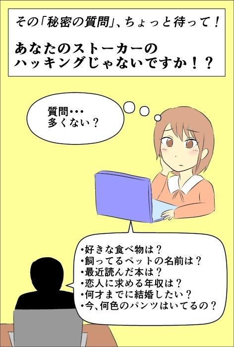 秘密の質問に注意.jpg