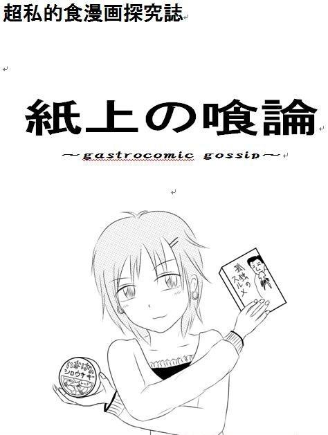 紙上の喰論.jpg