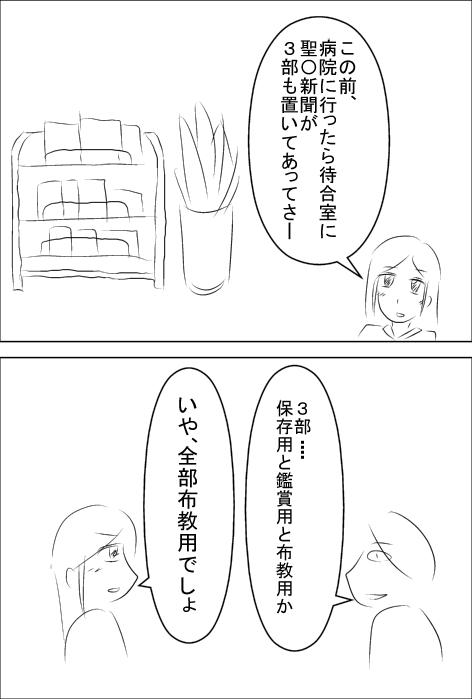 聖〇新聞.jpg