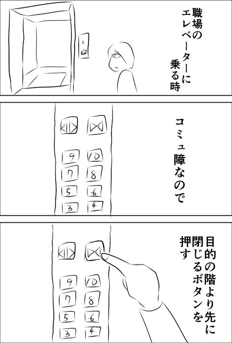 職場のエレベーターに乗る時.jpg