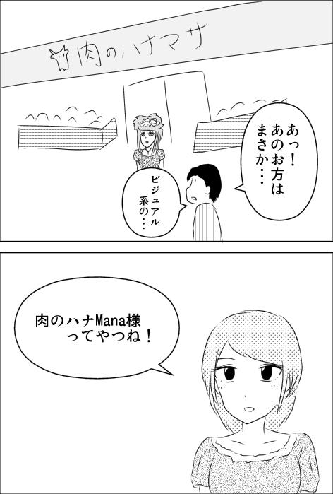 肉のハナマサ.jpg