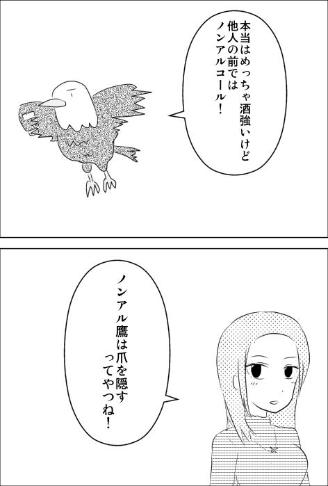能ある鷹は爪を隠す.jpg