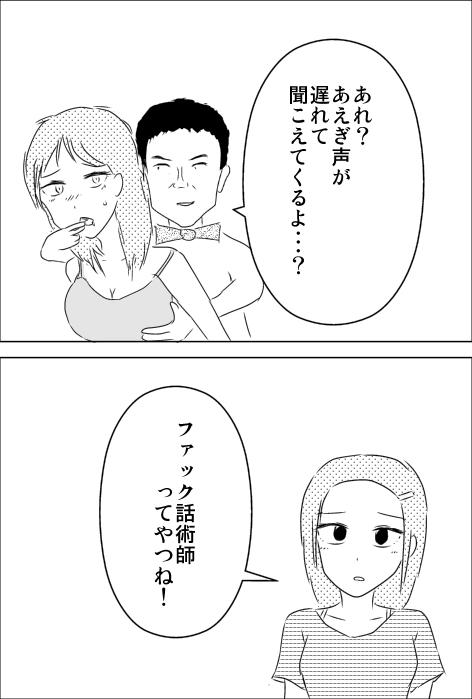 腹話術.jpg