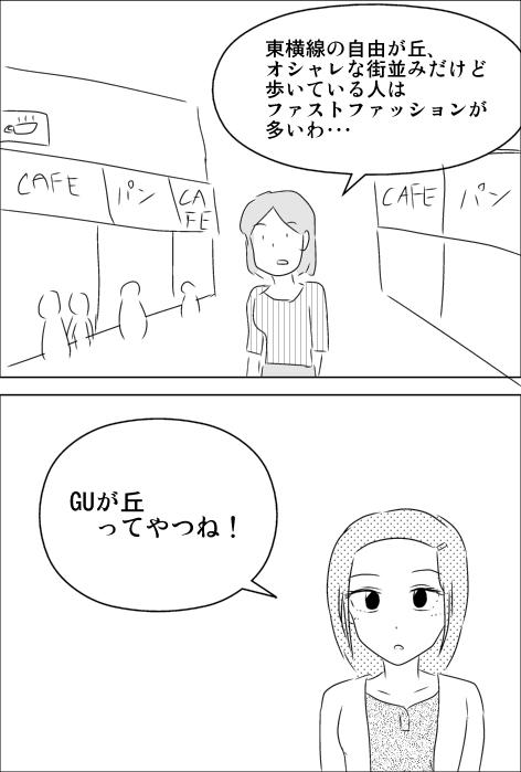 自由が丘.jpg