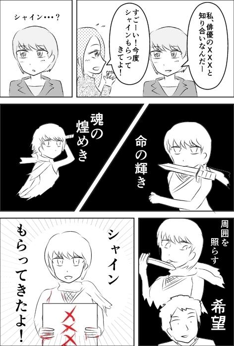 芸能人のシャイン.jpg