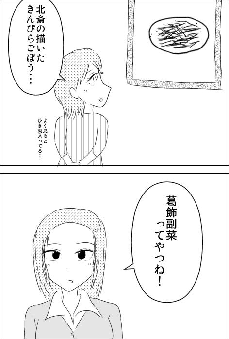 葛飾北斎.jpg
