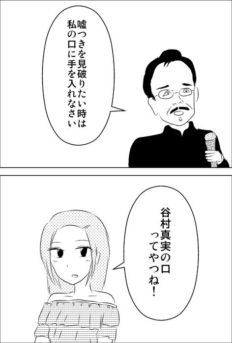 谷村新司.jpg