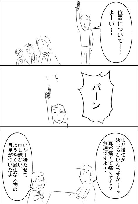 適任者1.jpg