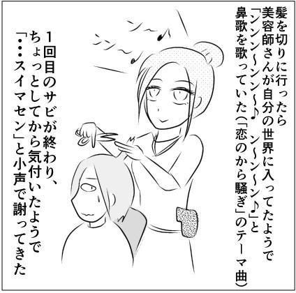 髪を切りに行ったら.jpg