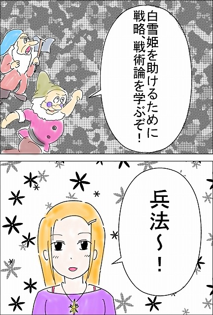 s-7人の小人.jpg