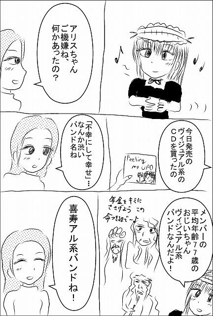 s-おじいちゃんヴィジュアル系.jpg