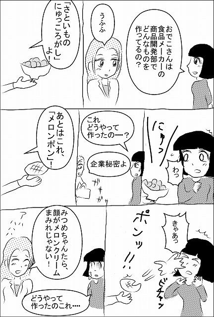s-おで子の仕事.jpg