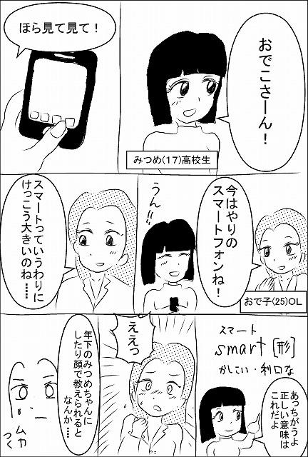 s-おで1.jpg