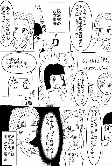 s-おで2.jpg