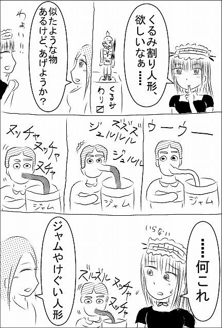 s-くるみ割り人形.jpg