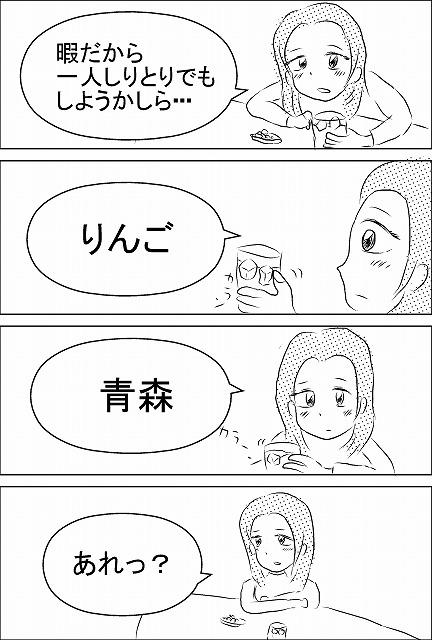 s-しりとり.jpg