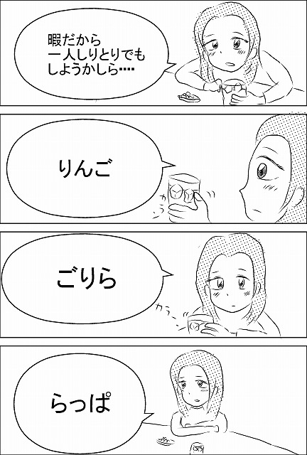 s-しりとり1.jpg