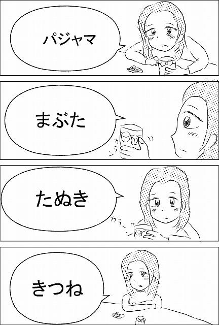 s-しりとり2.jpg