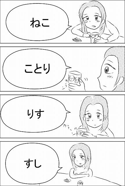 s-しりとり3.jpg