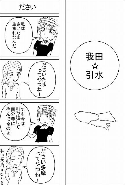 s-ださい.jpg