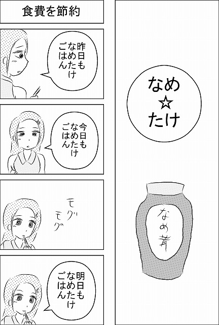s-なめたけ.jpg