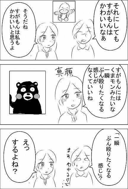s-ゆるキャラ.jpg