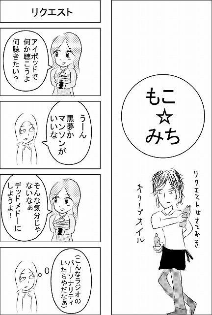 s-りクエスト.jpg