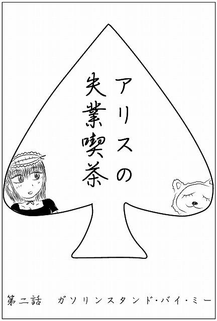 s-アリス20010.jpg