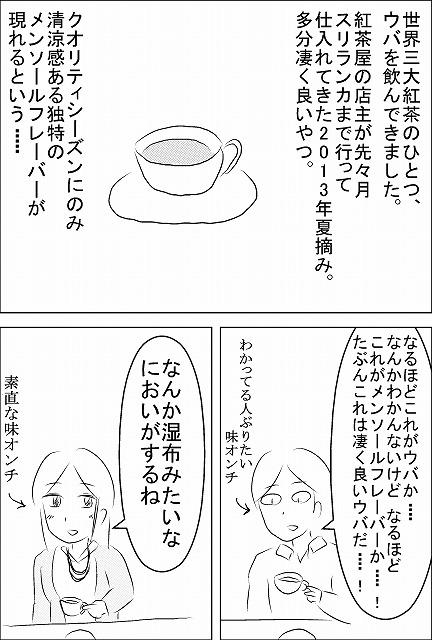 s-ウバ.jpg