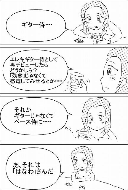 s-ギター侍.jpg