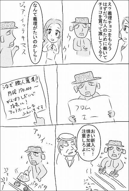 s-バレンタイン0002.jpg