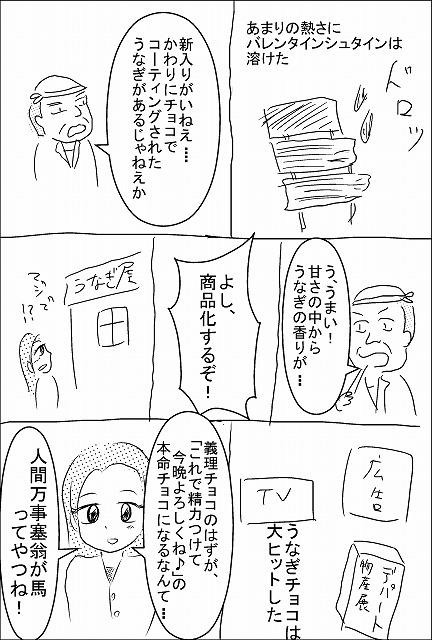 s-バレンタイン0003.jpg
