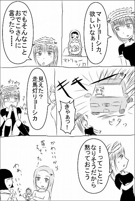 s-マトリョーシカ.jpg