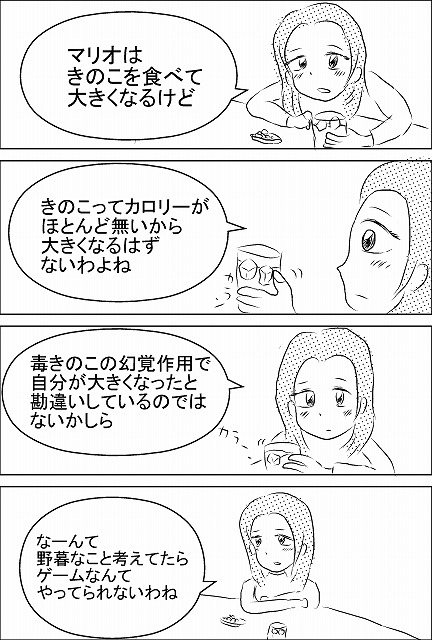 s-マリオ.jpg